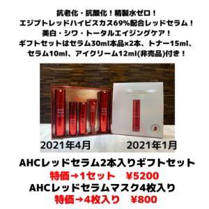 【AHC&よもぎ】4月のゆんバーゲンスタート!!!!
