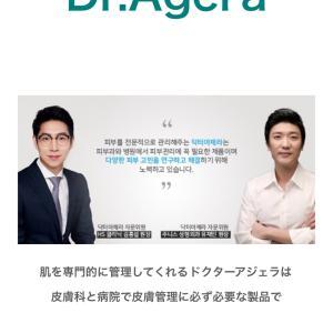 【Dr.Agera】ボン助SHOP京都代理店スタート!!