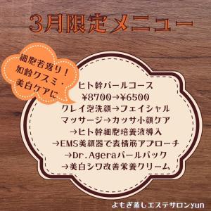 【3月限定メニュー2】ヒト幹細胞パールコース★☆