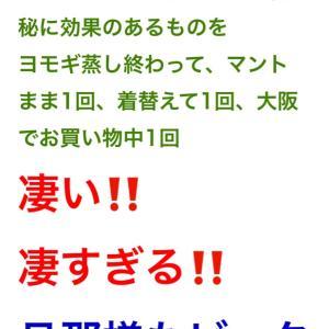 """""""光スックへ""""お客様のご感想!!"""
