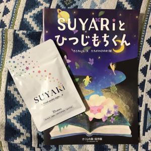 夢と願いと奇跡のおやすみサプリメント☆彡SUYARi☆