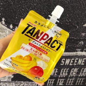 #明治TANPACT#rsplive2nd#サンプル百貨店#ヨーグルトテイストゼリー#ダイエット