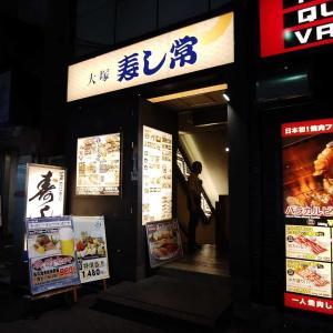 大塚寿し常/池袋東口店
