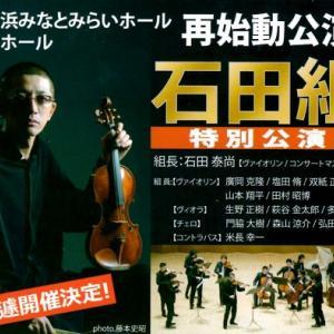 布団で佇むと、石田組コンサートよ再び
