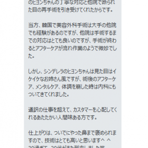 日本人の韓国美容整形でしたらシンデレラ美容外科「口コミ-31」