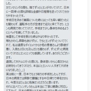 日本人の韓国美容整形でしたらシンデレラ美容外科「口コミ-32」