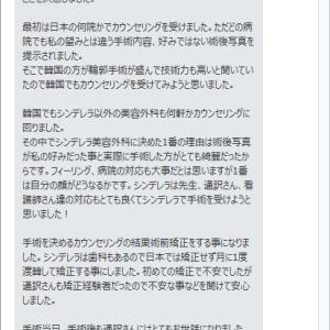 日本人の韓国美容整形でしたらシンデレラ美容外科「口コミ-36」