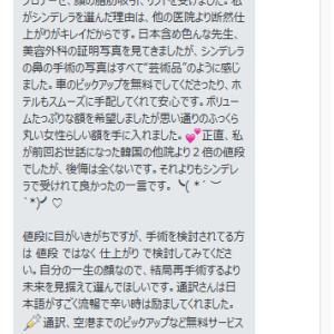 日本人の韓国美容整形でしたらシンデレラ美容外科「口コミ-37」