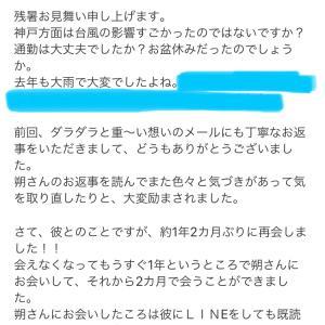 【クライアントさまご報告考察】1年2カ月ぶりに彼に会えました!