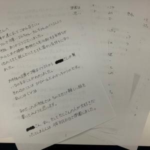 Rさんへの手紙