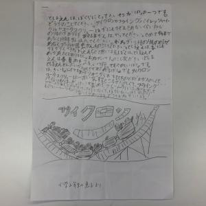 I 君への手紙