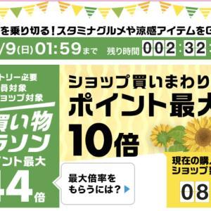 楽天お買い物マラソン(8/2〜)購入品