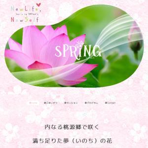 ● 内なる桃源郷で咲く、満ち足りた夢(いのち)の花☆