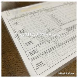 【1日20分の片づけ習慣】年末調整の書類はもらったその日に記入する!
