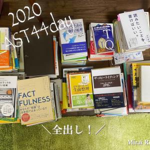 【1日20分の片づけ習慣】本は専門書が多いと簡単に手放せません!