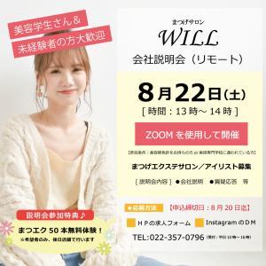 【求人】8月22日(土)会社説明会[リモート]開催☆まつげサロンWILL