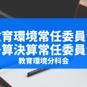 《久喜市議会9月定例会》議案等の審査④(教育環境常任委員会)