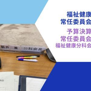 《久喜市議会9月定例会》議案等の審査②(福祉健康常任委員会)
