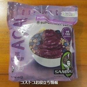 22日のコストコ札幌倉庫店情報と会員限定メルマガについてですがオンラインで買った方が安全?