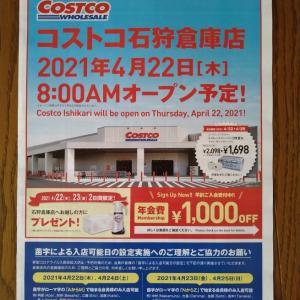 いよいよ明日、4月22日午前8時に北海道2店舗目のコストコ石狩倉庫店がオープンします!