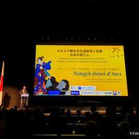 パリのユネスコ本部で徳島県産品と阿波人形浄瑠璃のイベント開かれる