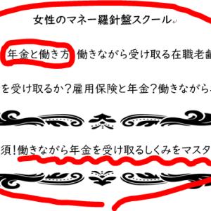 老後どう働く?年金のしくみを知ってかしこく働く FP福岡久留米熊本