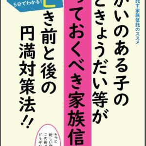障がいのある子の親ときょうだい等が知っておくべき家族信託、冊子できました! FP福岡久留米熊本