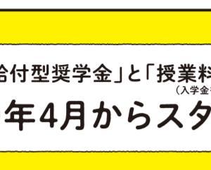 新しい奨学金制度(返済義務なし)をチェック!しよう FP福岡久留米熊本