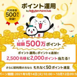 ポイント運用・利用者500万人突破キャンペーンで総額500万Pなキャンペーン!