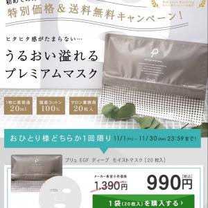 超愛用マスク♡期間限定990円♡
