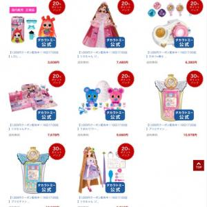 クリスマスプレゼントに!!1000円OFFにポイントバック!!