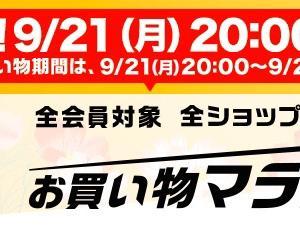 更新♡ラストダッシュクーポン続々♡楽天お買い物マラソン♡