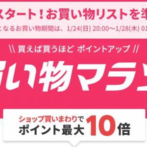 1/24 20:00〜楽天お買い物マラソンスタートダッシュスタートダッシュ♡