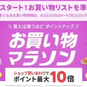 【事前チェック】6/22 20:00〜楽天楽天お買い物マラソン