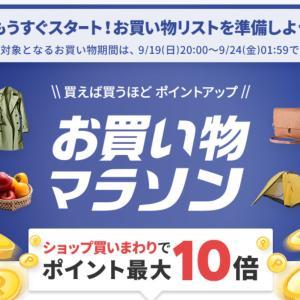 【事前チェック】9/19(土)20:00〜楽天お買い物マラソン