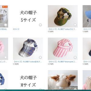 犬の帽子SサイズLサイズ販売はじめました