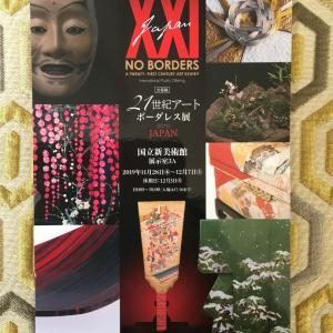 21世紀アート ボーダレス展JAPANのご案内