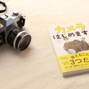 分かりやすいカメラの本「カメラはじめます!」と、今期ハマっているドラマ。