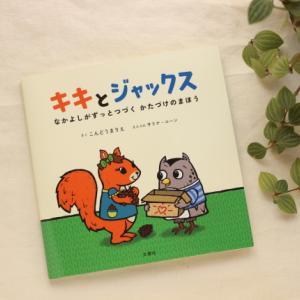 こんまりさんの新刊の絵本と、こんまりさんが出演されるイベントのご紹介☆