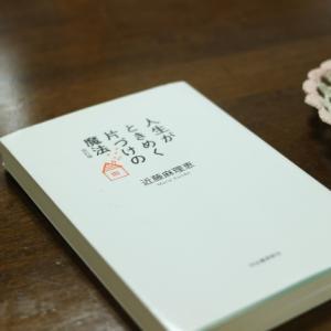 本のお片づけBefor→After【Aさん宅】こんまり流お片づけモニターレッスン7
