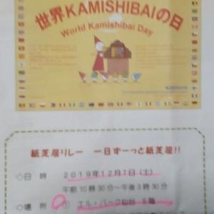 世界kamisibaiの日