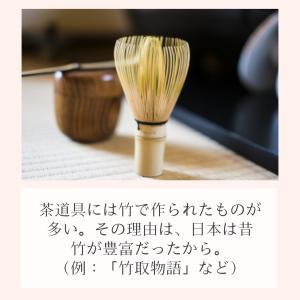 なぜ茶道具は、竹から作れたものが多いのか。