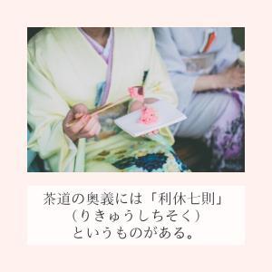茶道の奥義には「利休七則」(りきゅうしちそく)がある。