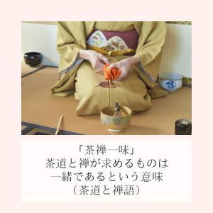 茶禅一味とは、茶道と禅とは一体である(茶道と禅語)