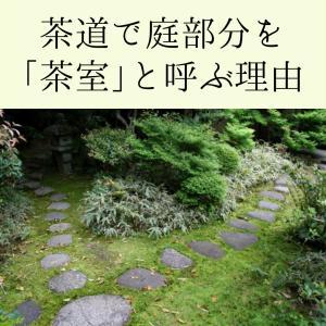 茶道の庭を「茶室」と呼ぶ理由