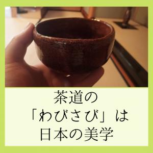 茶道の 「わびさび」は 日本の美学
