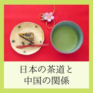 日本の茶道と中国の関係