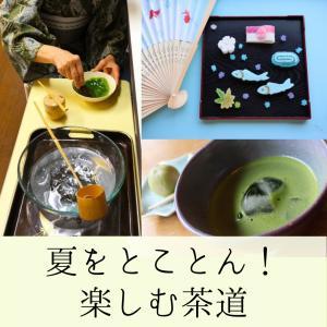 夏をとことん!楽しむ茶道