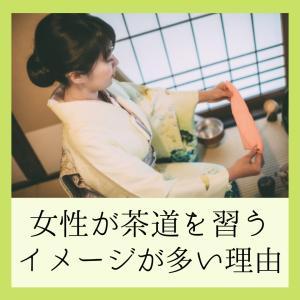 女性が茶道を習うイメージが多い理由