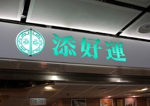 香港行ったら行っておきたいレストラン、添好運